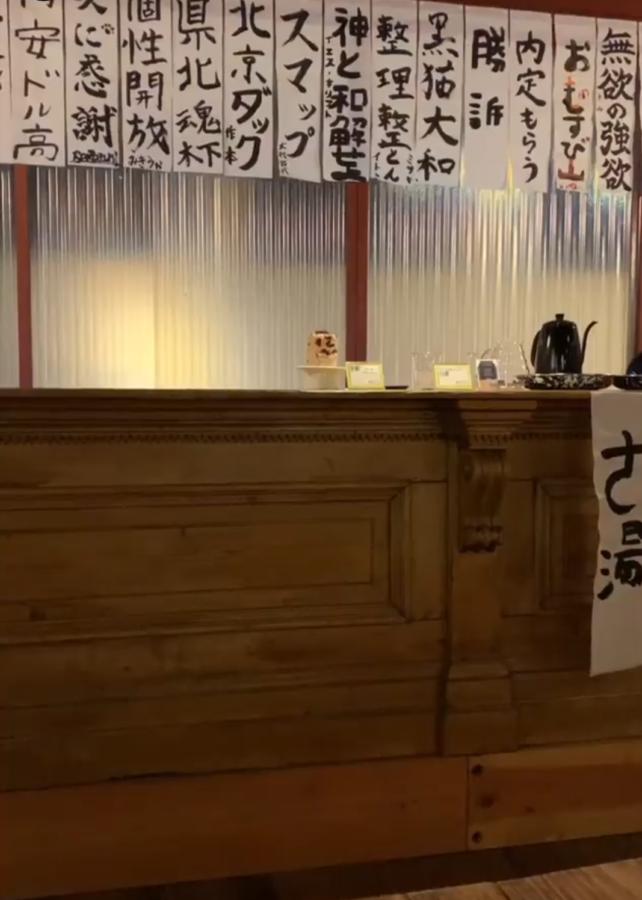 """Directed / """"BAR 會出會 (あいであ)  #8 """"  平山昌尚と書初め仲間"""