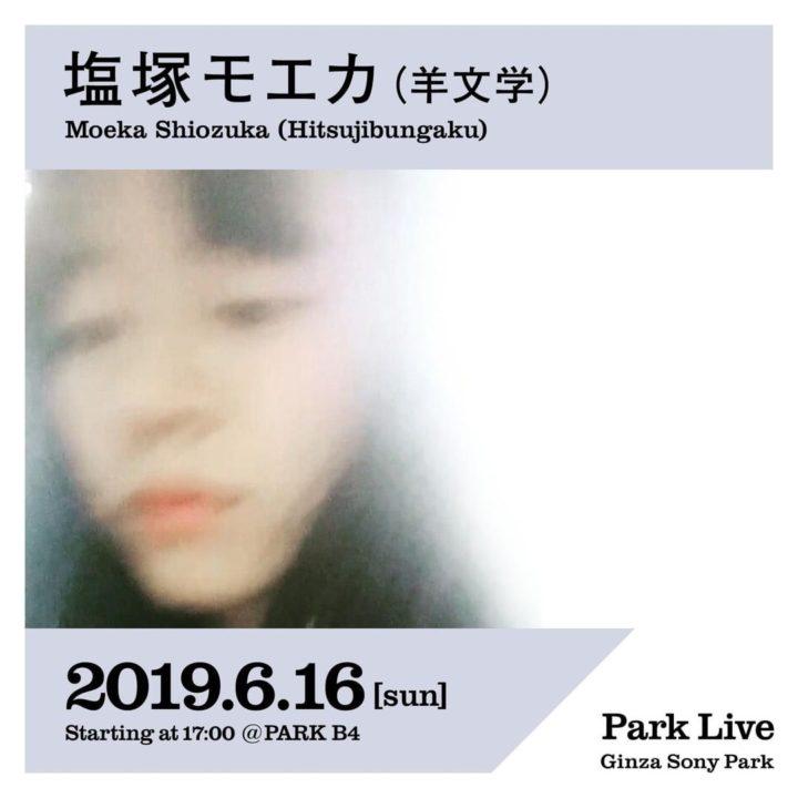 """塩塚モエカ""""PARK LIVE"""""""